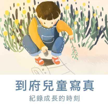 Picture of 到府兒童寫真照(贈全家福)