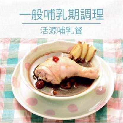 Picture of 活源哺乳餐—【一般哺乳期調理】