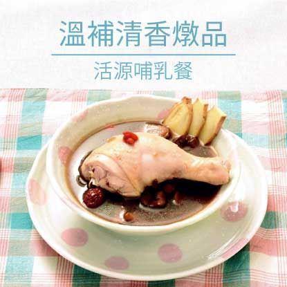 Picture of 活源哺乳餐—【溫補清香燉品】