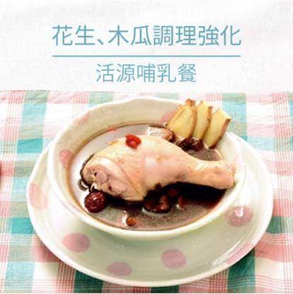Picture of 活源哺乳餐—【花生、木瓜調理強化】