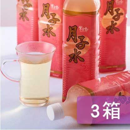 Picture of 紫金月子水 (3箱)