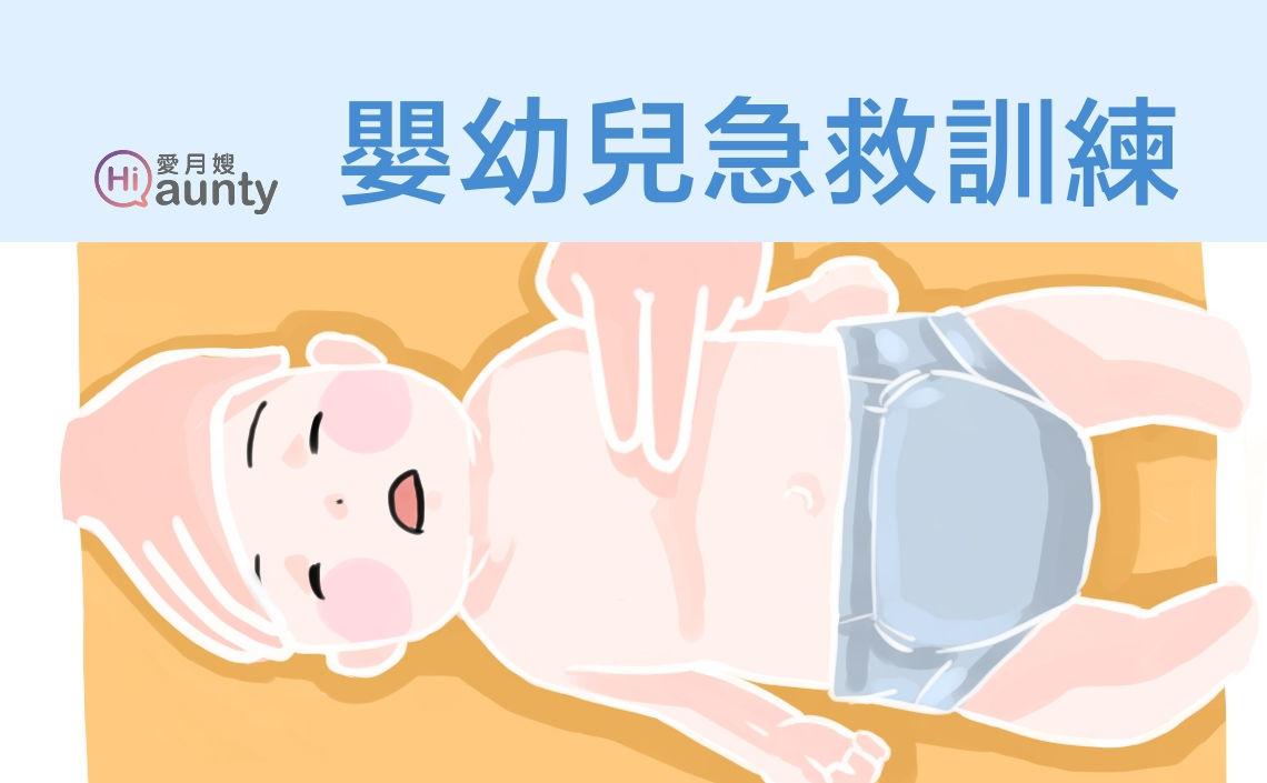 【7月台北】嬰幼兒急救課程(托育人員可抵免4小時)