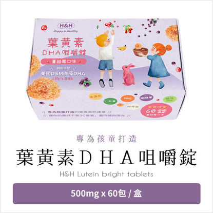 兒童葉黃素DHA咀嚼錠