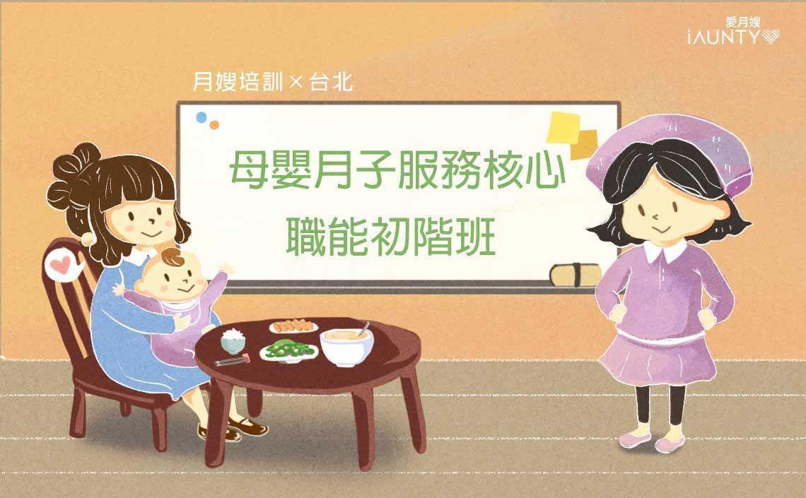 【7月台北】母嬰月子服務課程密集班