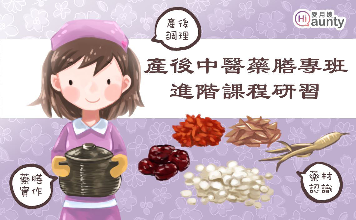 【中醫生傳授】漢方高級調理月子餐