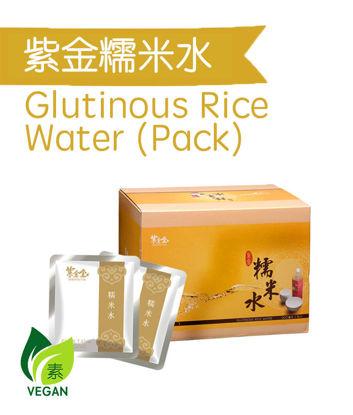 Picture of 紫金糯米水 (袋装-15入)  Glutinous Rice Water ( 15 Packs)