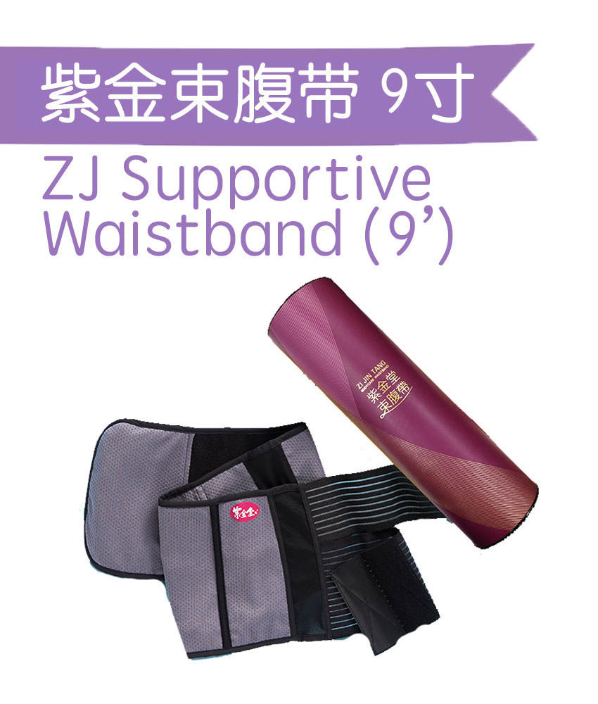 Picture of 紫金束腹带 ZJ Supportive Waistband