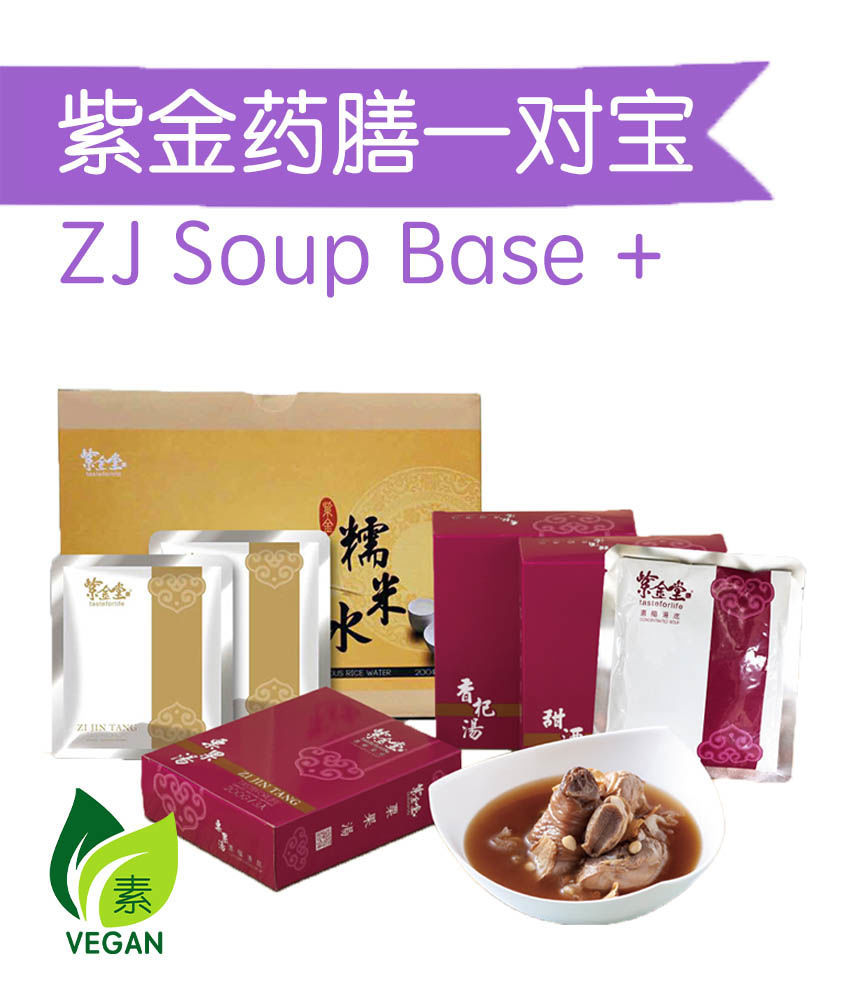 Picture of 30天紫金一汤包+糯米水 30-Day (1 Soup+GR Water)