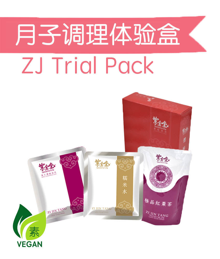 Picture of 月子调理体验盒 ZJ Trial Pack