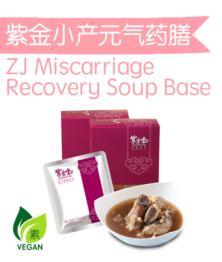 Picture of 紫金小产元气药膳 ZJ Miscarriage Recovery Soup Base