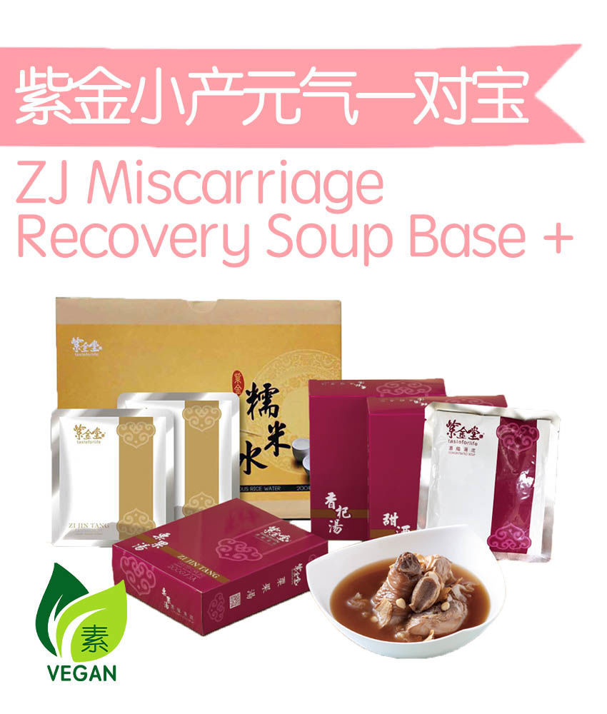 Picture of 紫金小产元气一对宝 ZJ Miscarriage Recovery Soup Base +