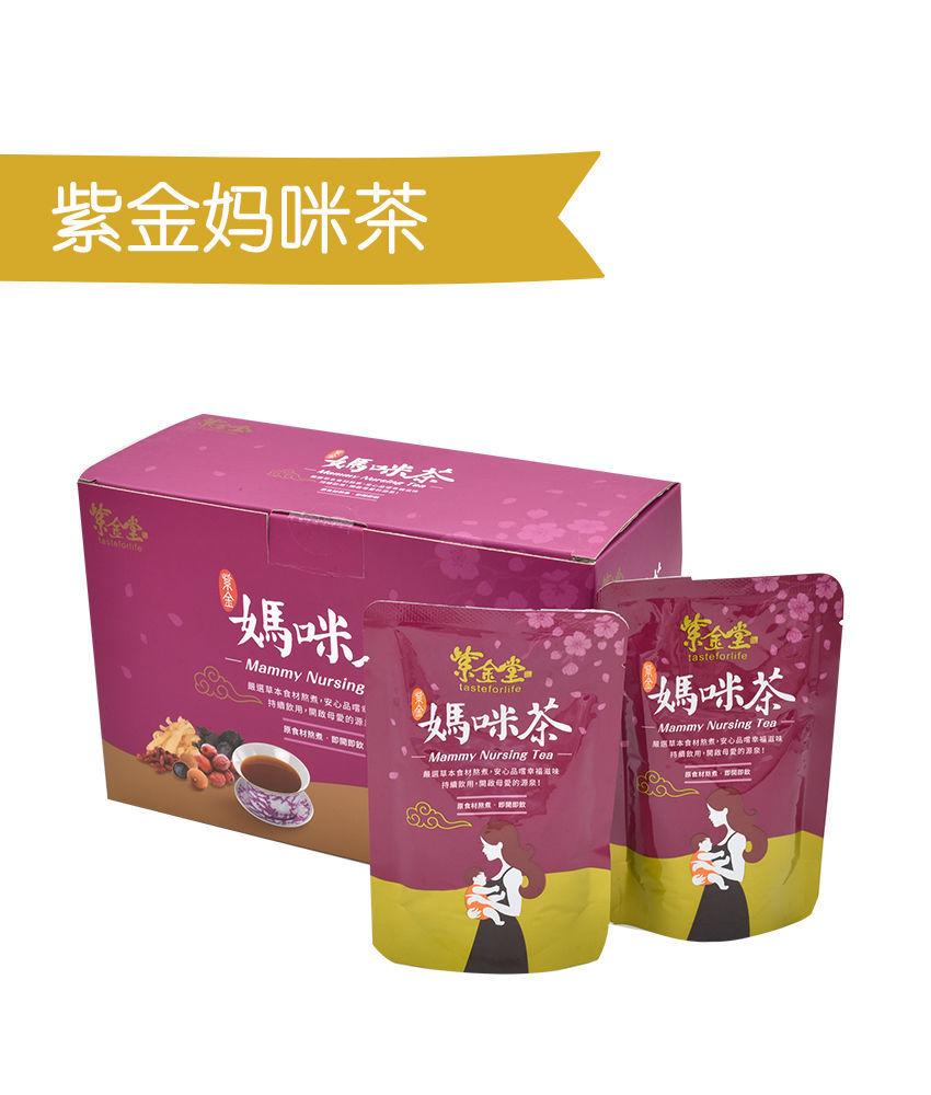 Picture of 紫金妈咪茶-全素(14入/盒) ZJ Mammy Nursing Tea