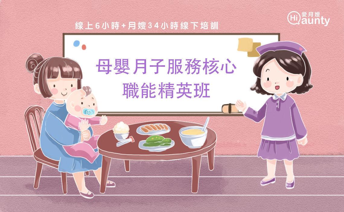 【台北第四期】母嬰月子照護菁英密集班