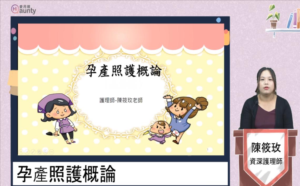 【遠距教學】孕產照護概論-第三期