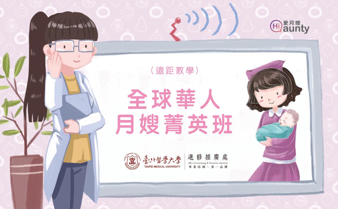 【年前衝刺班】全球華人月嫂菁英雙認證班-第五期 (遠距教學)