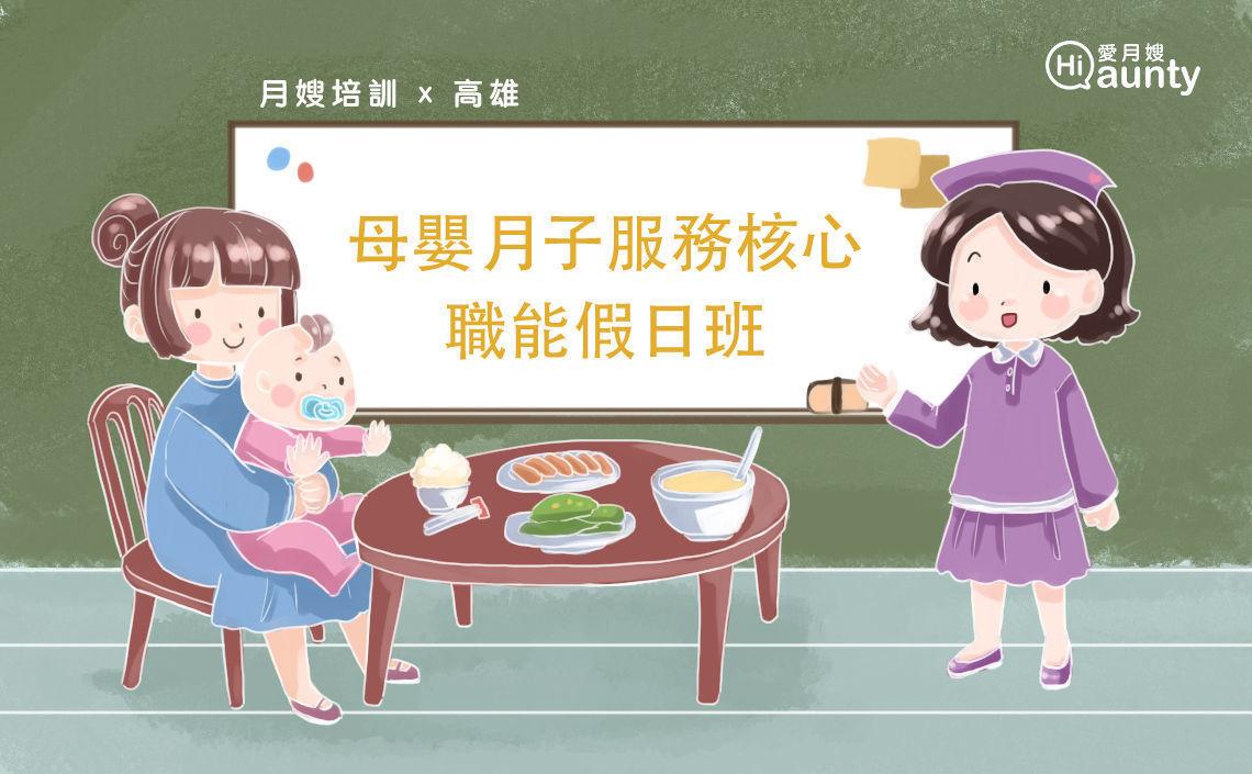 【高雄第三期】母嬰月子照護精英假日班