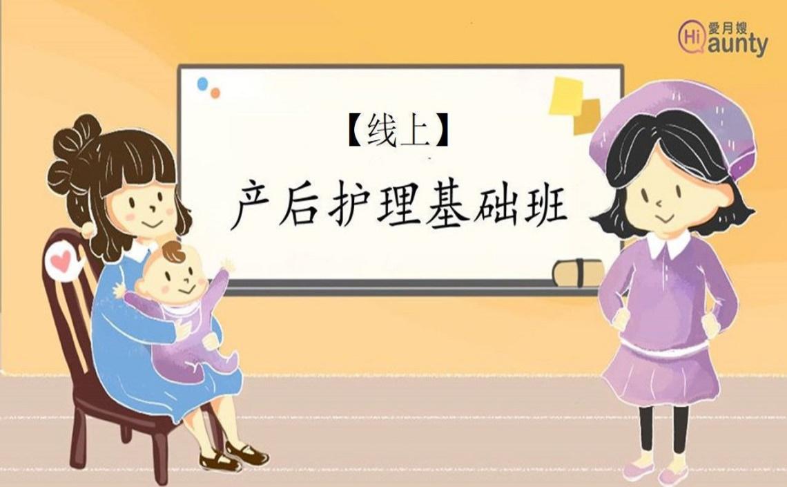 第15期【线上】产后护理基础课程